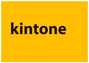 業務アプリ作成ツール「kintone」